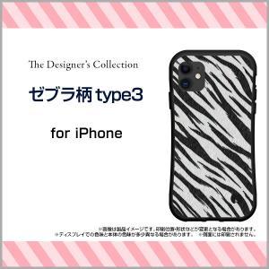 iPhone 11 アイフォン イレブン 耐衝撃 ハイブリッドケース ストラップホール付 液晶保護フィルム付 ゼブラ柄type3|orisma