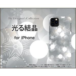 スマホケース iPhone 12 アイフォン トゥエルブ ハードケース/TPUソフトケース 光る結晶 冬 結晶 スノー ひかり 光 反射 orisma