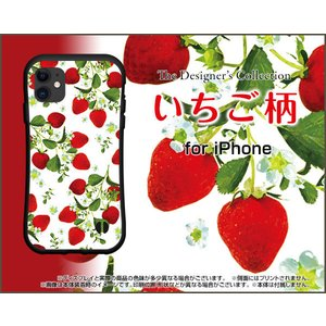 スマホケース iPhone 12 mini アイフォン トゥエルブ ミニ 耐衝撃 ハイブリッドケース ストラップホール付 いちご柄|orisma