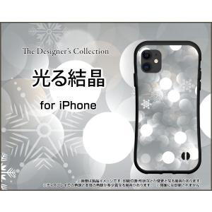 スマホケース iPhone 12 Pro Max アイフォン トゥエルブ プロ マックス 耐衝撃 ハイブリッドケース ストラップホール付 光る結晶|orisma