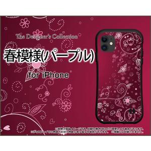 スマホケース iPhone 12 Pro Max アイフォン トゥエルブ プロ マックス 耐衝撃 ハイブリッドケース ストラップホール付 春模様(パープル)|orisma