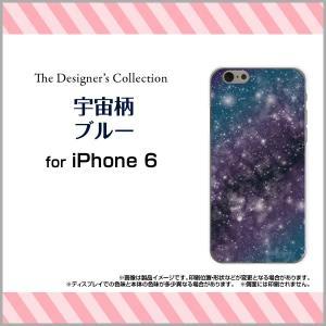 スマホケース iPhone 6s ハードケース/TPUソフトケース 宇宙柄ブルー 宇宙 ギャラクシー柄 スペース柄 星 スター キラキラ 青|orisma