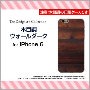 スマホケース iPhone 6s ハードケース/TPUソフトケース 木目調ウォールダーク ウッド wood ブラウン 茶色 ナチュラル シンプル|orisma