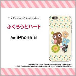 スマホケース iPhone 6s ハードケース/TPUソフトケース ふくろうとハート イラスト キャラクター フクロウ カラフル かわいい|orisma