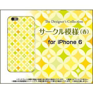 スマホケース iPhone 6s ハードケース/TPUソフトケース サークル模様(春) 綺麗(きれい) 黄色(イエロー) 花|orisma