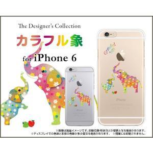 スマホケース iPhone 6s ハードケース/TPUソフトケース カラフル象|orisma