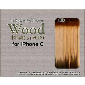 スマホケース iPhone 6s ハードケース/TPUソフトケース Wood(木目調)type012 wood調 ウッド調 ベージュ シンプル ツートンカラー|orisma