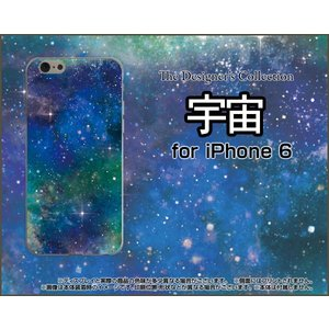 スマホケース iPhone 6s Plus ハードケース/TPUソフトケース 宇宙(ブルー×グリーン) カラフル グラデーション 銀河 星 orisma