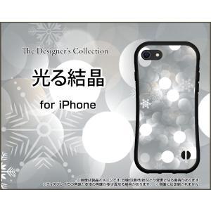 スマホケース iPhone 8 アイフォン エイト 耐衝撃 ハイブリッドケース ストラップホール付 光る結晶|orisma