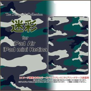 iPad シリーズ iPad Air iPad mini Retina iPad mini ハード タブレット ケース 迷彩 type001|orisma