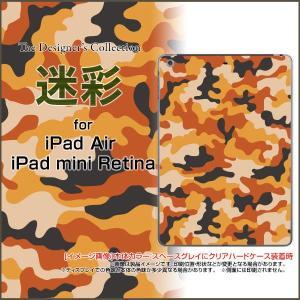 iPad シリーズ iPad Air iPad mini Retina iPad mini ハード タブレット ケース 迷彩 type002|orisma
