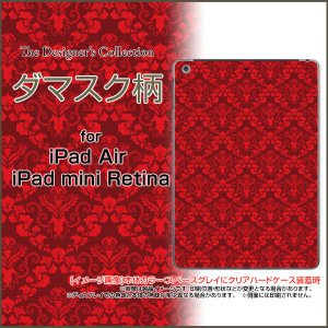 iPad シリーズ iPad Air iPad mini Retina iPad mini ハード タブレット ケース ダマスク柄 type002|orisma