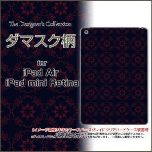 iPad シリーズ iPad Air iPad mini Retina iPad mini ハード タブレット ケース ダマスク柄 type003|orisma