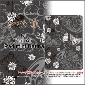 iPad シリーズ iPad Air iPad mini Retina iPad mini ハード タブレット ケース 和柄・龍|orisma