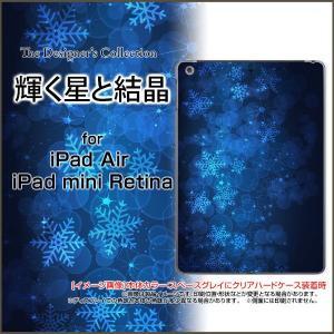 iPad シリーズ iPad Air iPad mini Retina iPad mini ハード タブレット ケース 輝く星と結晶|orisma