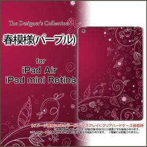 iPad シリーズ iPad Air iPad mini Retina iPad mini ハード タブレット ケース 春模様(パープル)|orisma