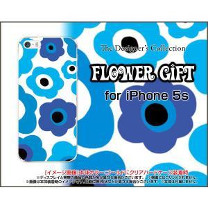 iPhone5 iPhone5s iPhone5c アイフォン5 5s 5c ハード ケース  フラワーギフト(ブルー×水色) カラフル ポップ 花 青(ブルー) 水色