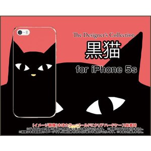 iPhone5 iPhone5s iPhone5c アイフォン5 5s 5c ハード ケース 黒猫(レッド) ねこ 猫 赤 顔 ポップ|orisma