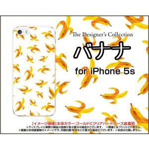 iPhone5 iPhone5s iPhone5c アイフォン5 5s 5c ハード ケース バナナ ばなな 果物 黄色 フルーツ