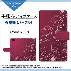スマホケース iPhone XS/XS Max XR X 8 8Plus 7 7Plus SE 6/6s iPod 手帳型ケース/カバー 春模様(パープル) 春 ぱーぷる むらさき 紫 あざやか きれい orisma
