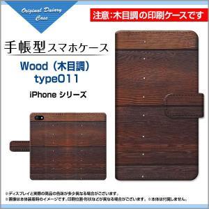 スマホケース iPhone X 8 8Plus 7 7Plus SE 6/6s 6Plus/6sPlus 5/5s iPod 手帳型ケース/カバー Wood(木目調) type011 wood調 ウッド調 シンプル|orisma