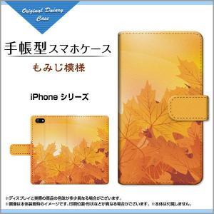 スマホケース iPhone XS/XS Max XR X 8 8Plus 7 7Plus SE 6/6s iPod 手帳型ケース もみじ模様 秋 秋色 紅葉 もみじ 和柄 日本 和風 イエロー オレンジ 黄色|orisma
