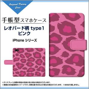 スマホケース iPhone XS/XS Max XR X 8 8Plus 7 7Plus SE 6/6s iPod 手帳型ケース/カバー レオパード柄type1ピンク アニマル柄 動物柄 レオパード柄  ヒョウ柄|orisma