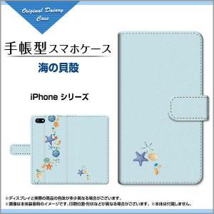 スマホケース iPhone XS/XS Max XR X 8 8Plus 7 7Plus SE 6/6s iPod 手帳型ケース/カバー 海の貝殻 夏 貝殻 シェル ヒトデ 海 ブルー 青 orisma