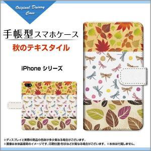 スマホケース iPhone XS/XS Max XR X 8 8Plus 7 7Plus SE 6/6s iPod 手帳型ケース/カバー 秋のテキスタイル 秋 紅葉 もみじ 落ち葉 トンボ とんぼ 水玉 かわいい|orisma