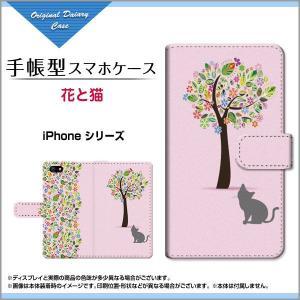 スマホケース iPhone X 8 8Plus 7 7Plus SE 6/6s 6Plus/6sPlus 手帳型ケース/カバー 花と猫 花柄 フラワー 木 猫 ねこ ネコ シルエット イラスト かわいい|orisma