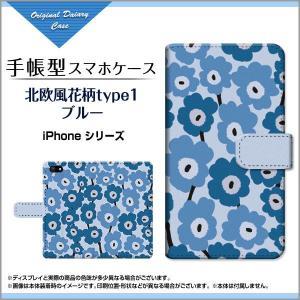 スマホケース iPhone X 8 8Plus 7 7Plus SE 6/6s 6Plus/6sPlus 5/5s iPod 手帳型ケース/カバー 北欧風花柄type1ブルー マリメッコ風 花柄 フラワー ブルー 青|orisma