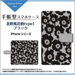 スマホケース iPhone XS/XS Max XR X 8 8Plus 7 7Plus SE 6/6s iPod 手帳型ケース/カバー 北欧風花柄type1ブラック 花柄 フラワー 黒 モノトーン orisma
