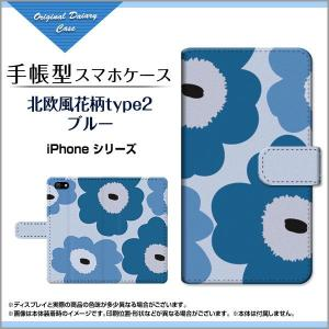 スマホケース iPhone XS/XS Max XR X 8 8Plus 7 7Plus SE 6/6s iPod 手帳型ケース/カバー 北欧風花柄type2ブルー 花柄 フラワー ブルー 青 orisma