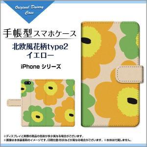 スマホケース iPhone XS/XS Max XR X 8 8Plus 7 7Plus SE 6/6s iPod 手帳型ケース/カバー 北欧風花柄type2イエロー マリメッコ風 花柄 フラワー グリーン 黄 緑|orisma