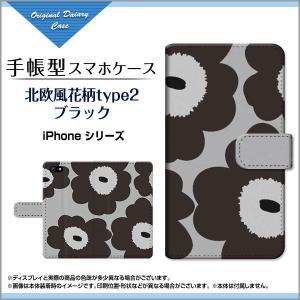 スマホケース iPhone X 8 8Plus 7 7Plus SE 6/6s 6Plus/6sPlus 手帳型ケース/カバー 北欧風花柄type2ブラック マリメッコ風 花柄 フラワー 黒 モノトーン|orisma