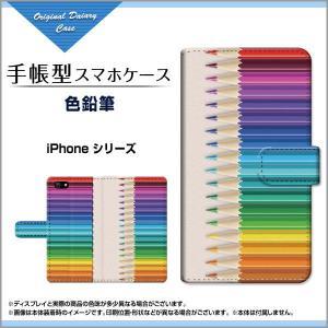 スマホケース iPhone XS/XS Max XR X 8 8Plus 7 7Plus SE 6/6s iPod 手帳型ケース/カバー 色鉛筆 色鉛筆 いろえんぴつ 文具 カラフル イラスト|orisma