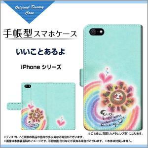 スマホケース iPhone XS/XS Max XR X 8 8Plus 7 7Plus SE 6/6s iPod 手帳型ケース いいことあるよ わだの めぐみ デザイン イラスト 墨 パステル かわいい|orisma