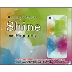 iPhone5 iPhone5s iPhone5c アイフォン5 5s 5c ハード ケース Shine カラフル 光 虹 レインボー