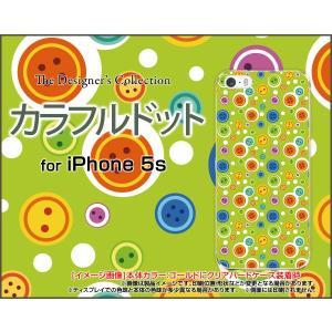 iPhone5 iPhone5s iPhone5c アイフォン5 5s 5c ハード ケース カラフルドット からふる グリーン どっと