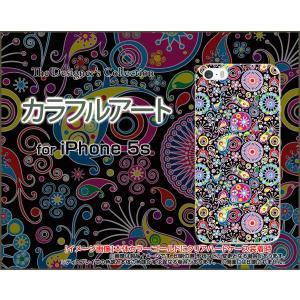 iPhone5 iPhone5s iPhone5c アイフォン5 5s 5c ハード ケース カラフルアート からふる あーと 絵