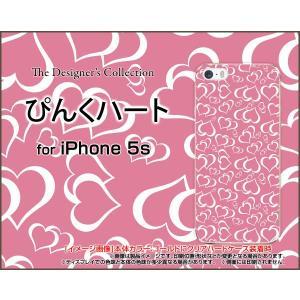 iPhone5 iPhone5s iPhone5c アイフォン5 5s 5c ハード ケース ぴんくハート はーと ピンク かわいい