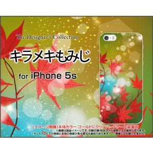 iPhone5 iPhone5s iPhone5c アイフォン5 5s 5c ハード ケース キラメキもみじ 紅葉 秋 きらきら 光 和柄 わがら