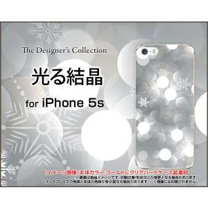 iPhone5 iPhone5s iPhone5c アイフォン5 5s 5c ハード ケース 光る結晶 冬 結晶 スノー ひかり 光 反射