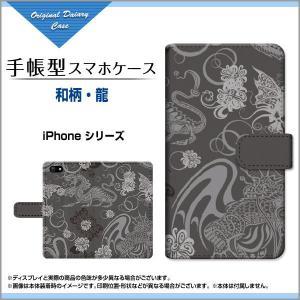スマホケース iPhone XS/XS Max XR X 8 8Plus 7 7Plus SE 6/6s iPod 手帳型ケース/カバー 液晶保護フィルム付 和柄・龍 りゅう 和柄 ドラゴン|orisma