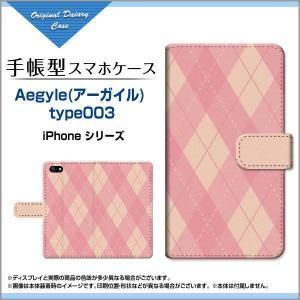 スマホケース iPhone XS/XS Max XR X 8 8Plus 7 7Plus SE 6/6s iPod 手帳型ケース/カバー 液晶保護フィルム付 Aegyle(アーガイル) type003 あーがいる 格子 菱形|orisma