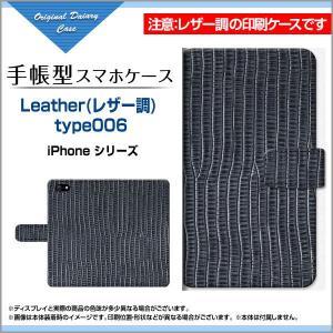スマホケース iPhone X 8 8Plus 7 7Plus SE 6/6s 6Plus/6sPlus 手帳型ケース/カバー 液晶保護フィルム付 Leather(レザー調) type006 革風 レザー調 シンプル|orisma
