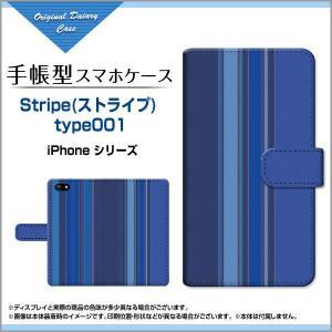 スマホケース iPhone X 8 8Plus 7 7Plus SE 6/6s 6Plus/6sPlus 手帳型ケース/カバー 液晶保護フィルム付 Stripe(ストライプ) type001 ストライプ 縦しま 青 水色|orisma