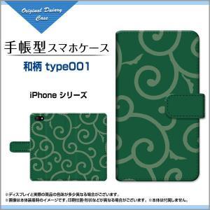 スマホケース iPhone XS/XS Max XR X 8 8Plus 7 7Plus SE 6/6s iPod 手帳型ケース/カバー 液晶保護フィルム付 和柄type001 和風 ふろしき どろぼう 緑 唐草|orisma