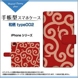 スマホケース iPhone XS/XS Max XR X 8 8Plus 7 7Plus SE 6/6s iPod 手帳型ケース/カバー 液晶保護フィルム付 和柄type002 和風 ふろしき どろぼう 赤 唐草|orisma