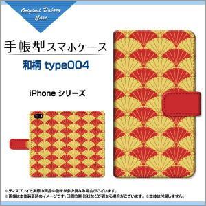 スマホケース iPhone XS/XS Max XR X 8 8Plus 7 7Plus SE 6/6s iPod 手帳型ケース/カバー 液晶保護フィルム付 和柄type004 和風 菊青海波 せいがいは|orisma
